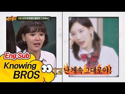 [폭로전] 이것이 10년 차 우정(?) 수영(Soo Young)의 거침없는 팩트 폭력☆ 아는 형님(Knowing bros) 88회
