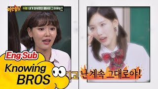 [Exposure] This is 10 Years Friendship(?) SooYoung\'s Unhindered Fact Violence☆ Knowing Bros 88th Ep