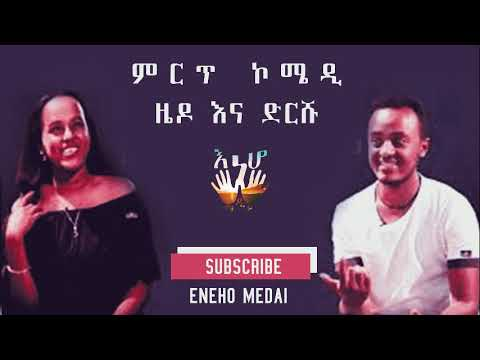 Ethiopian Comedy zedo & dreshu  ዜዶ እና ድርሹ የብልግና አስቂኝ ቀልድ