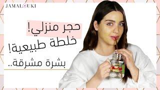 روتيني في رمضان! اقضي يوم معي واهتمي ببشرتك  يومياتك مع جمالك - رمضان2020