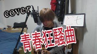 ナルト op 青春狂騒曲/サンボマスター 弾き語りcover 【凜】 https://yo...