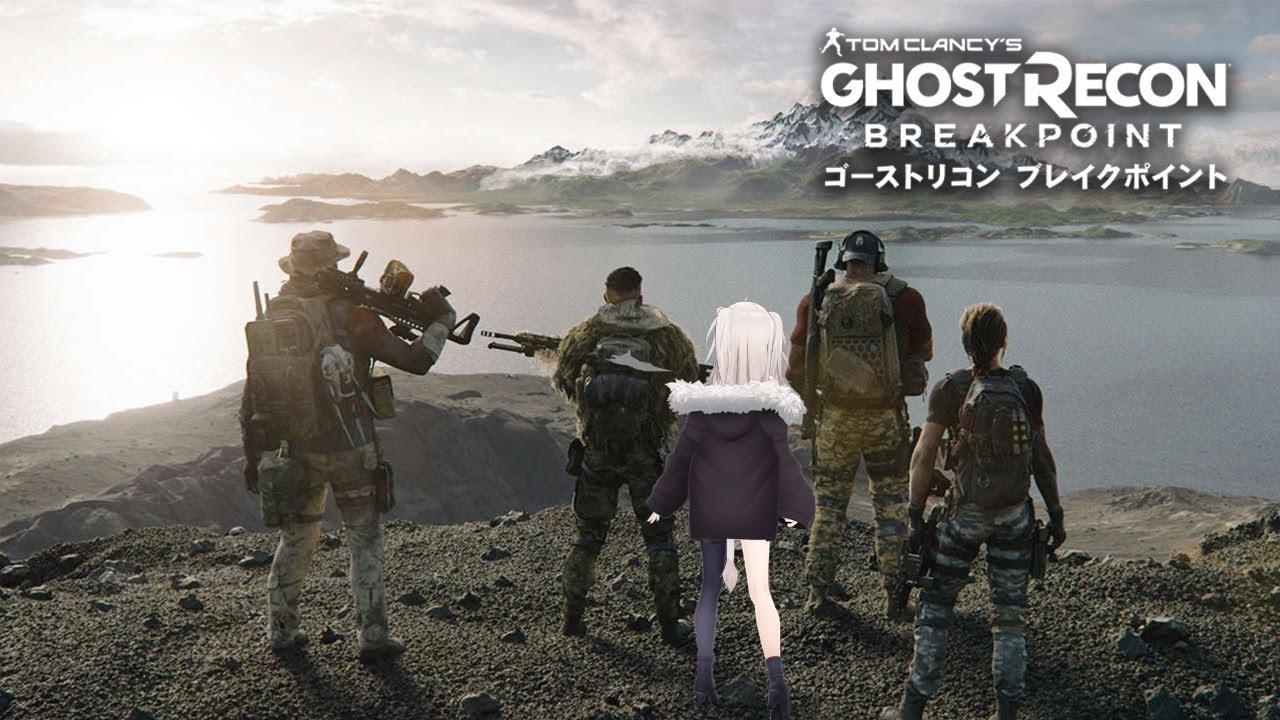 Land on the Aurora archipelago!  -Ghost Recon Breakpoint[Shishiro Botan / Holo Live]