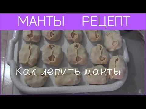 Манты рецепт приготовления манты в мультиварке