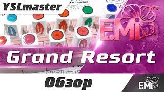 EMI Grand Resort коллекция гель лаков