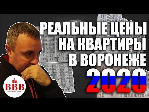Сколько стоит квартира в Воронеже? Цены на недвижимость, март 2020.