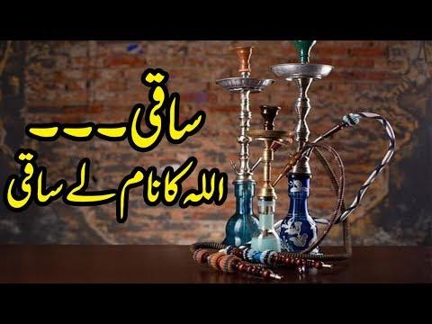 Allah Ka Naam Le Saqi - Best Lines - ZeeKy Writes