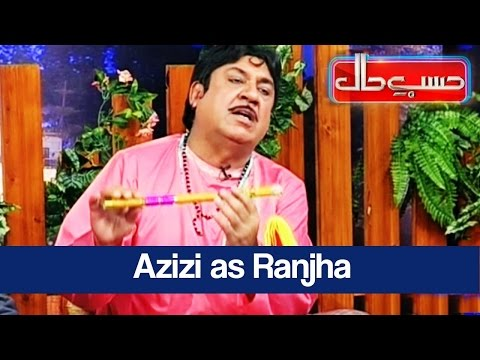 Hasb e Haal - 23 February 2017 - Azizi as Ranjha - حسب حال - Dunya News