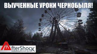 Выученные уроки Чернобыля | Технологии безопасности на АЭС | aftershock.news