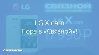LG X сam по невероятно низкой цене! Пора в «Связной»!