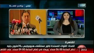 نشرة التاسعة من القاهرة والناس 5 ديسمبر