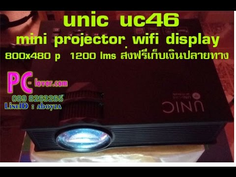 รีวิว Unic UC46 mini projector wifi display ภาพคมชัด เชื่อมต่อครบ ราคาไม่แพง