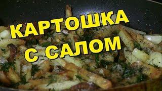 Вкусная картошка с копченым салом \ Простой рецепт