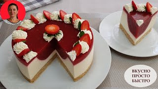 Творожный Торт с Клубникой БЕЗ ВЫПЕЧКИ Готовится Легко и Просто