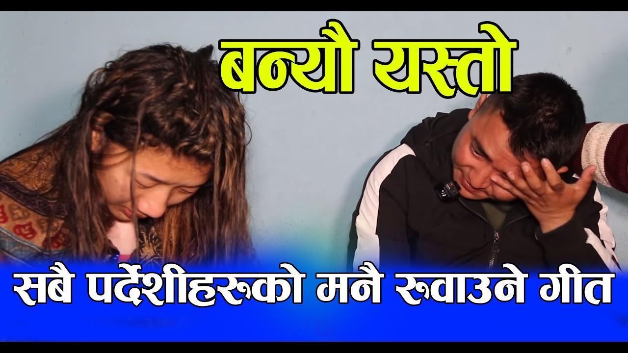 सम्पुर्ण  परदेशी दाजुभाईहरुको मन रुवाउने गित मन समालेर सुन्नुहोला |घरबार | New Nepali Sad Saong|Ghar