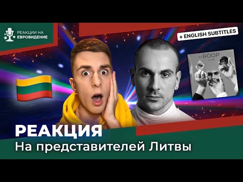 The Roop - On Fire (РЕАКЦИЯ / Reaction) Евровидение 2020 Литва - Eurovision Lithuania 2020