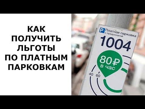 Льготы по платной парковке: кому положены и как получить