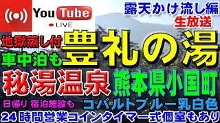 温泉生放送★豊礼の湯 家族風呂(熊本県小国町西里)