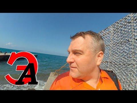 Не приезжайте в Ялту! #3. Ялтинские пляжи. Санитарная и эпидемиологическая обстановка. Июнь 2019