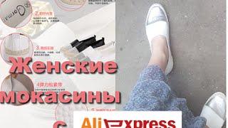 Женские мокасины с Aliexpress . Обзор и примерка обуви из Китая .
