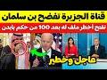 عاجل: قناة الجزيرة تفضح بن سلمان وتفتح أخطر ملف بعد 100 يوم من حكم بايدن