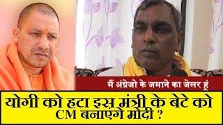 Rajneeti: yogi adityanath को हटा om prakash rajbhar के बेटे को यूपी का cm बनाएंगे pm narendra modi?
