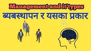 ब्यबस्थापन र यसका प्रकारहरु ।। Management and it's types|| Nepali loksewa