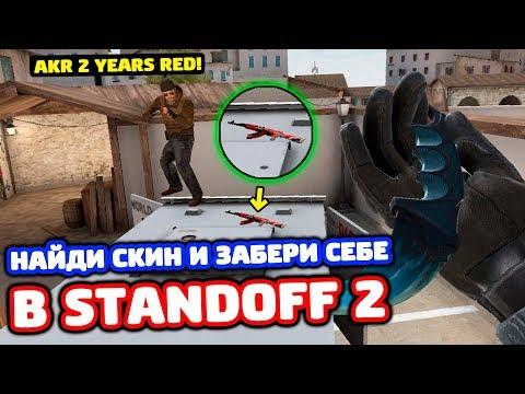НАЙДИ СКИН И ЗАБЕРИ СЕБЕ В STANDOFF 2!