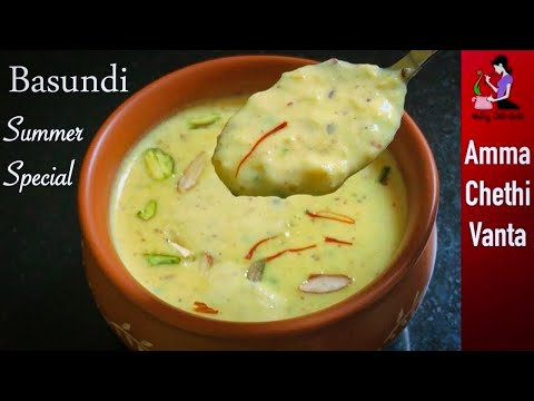 ఈ వేసవిలో చల్లగా Creamyగా ఈ స్వీట్ చేసి చూడండి-Basundi Sweet Recipe In Telugu-Summer Special Recipe