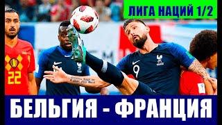Футбол Лига наций 2021 Полуфинал Бельгия Франция