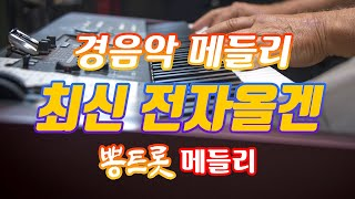 [2시간] 최신 전자올겐 메들리 모음 경음악 카페음악 …