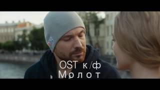 Elizaveta-выше soundtrack  из фильма Молот