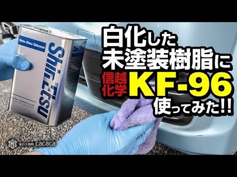 白化した未塗装樹脂に信越シリコーン「KF-96」を施工してみた!