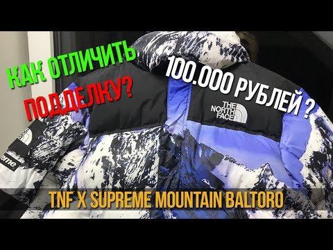 Как не купить подделку The North Face X Supreme Mountain Baltoro, которую выдают за оригинал?