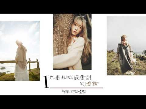 Lyrics ▶   太妍(TAEYEON) - UR   中字
