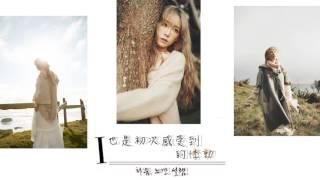 Lyrics ▶ | 太妍(TAEYEON) - UR | 中字