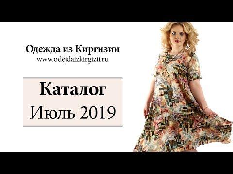 Одежда из Киргизии | Каталог Июль 2019