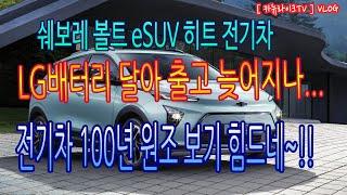 볼트EV와 EUV 인기 전기차 LG배터리 달아 금년 출…
