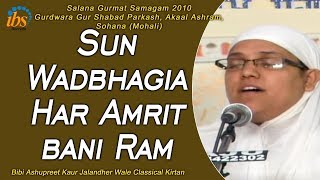 sun wadbhagia har amrit bani ram bibi ashupreet kaur jalandher wale classical kirtan