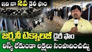 Germany Technology Dairy Farm || High Tech Dairy Farming || Modern Cow Dairy || SumanTV Rythu