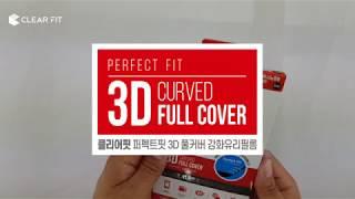 """""""클리어핏 퍼펙트핏 완전접착 3D 풀커버 강화…"""