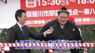 平成28年10月16日に行われた「ふるさと大使大関豪栄道関優勝祝賀パレー...
