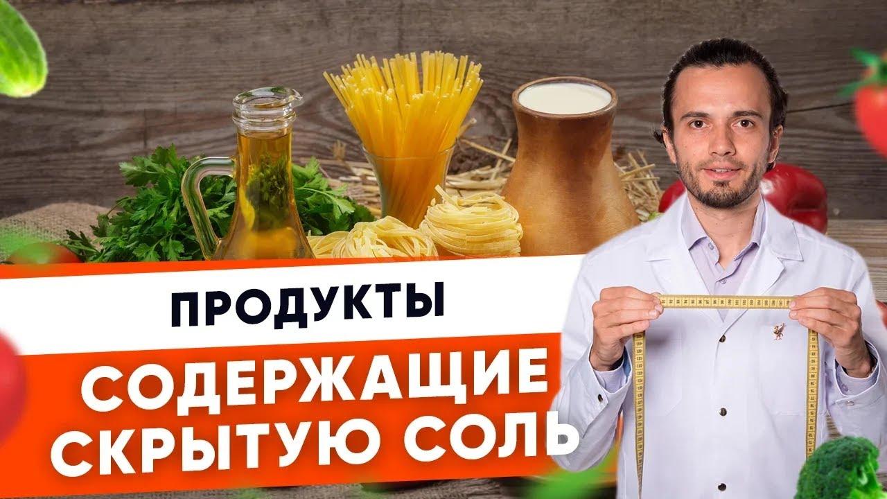 Топ 5 продуктов, содержащих скрытую соль  Диетолог Андрей Никифоров12 +