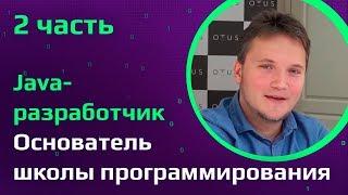 ПРЕПОДАВАТЕЛЬ JAVA | Как учить программирование эффективно| Какие программисты востребованы в России by ProgBlog