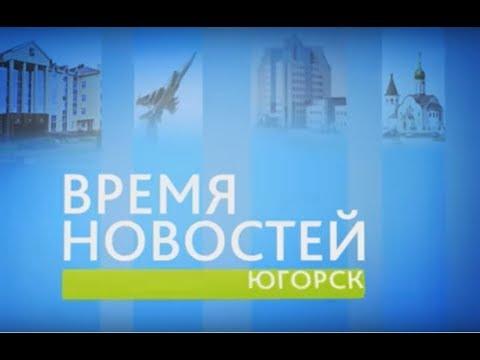 Время Новостей Выпуск от 20 01 2020
