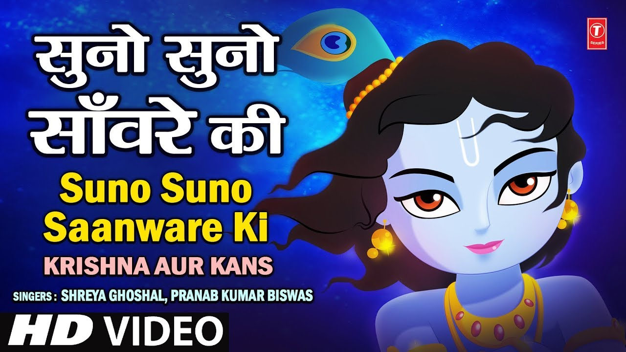 Suno Suno Saanware Ki [Krishna Leaving Vrindavan Full HD Song] By Shreya Ghoshal I Krishna Aur Kans