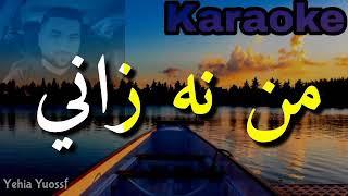 Min Nezani ( Karaoke kurdi ) كاريوكي _ مكان الصوت فارغ