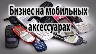 видео Аксессуары для телефонов оптом. Мобильные аксессуары оптом по  России