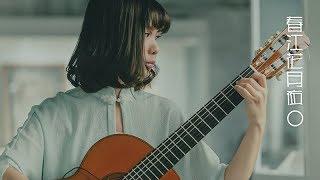 Spring River in the Flower Moon Night 春江花月夜 (Chenxi Classical Guitar Cover)