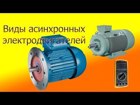 Как узнать мощность электродвигателя по диаметру вала таблица