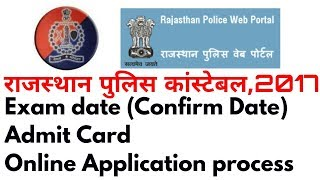 rajasthan police constable bharti | exam date,admit card,online application rajasthan police vacancy